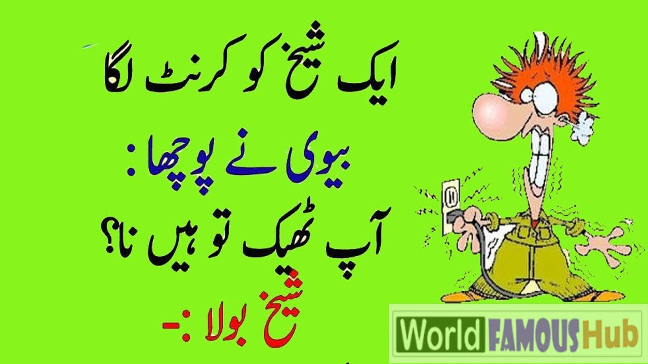 Urdu Jokes: Funny & Romantic Jokes Written in Urdu, Very Very Funny Jokes In Urdu
