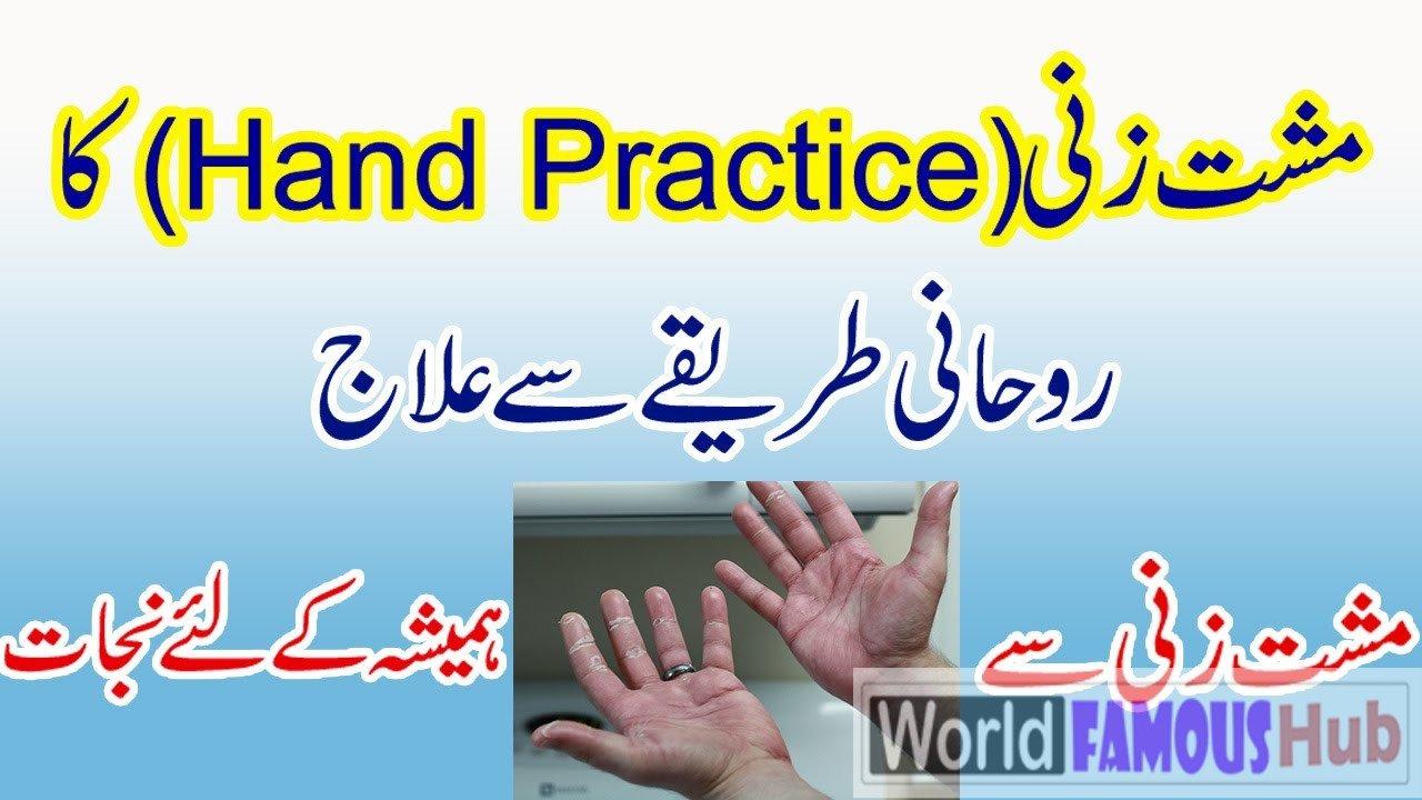 Handpractice k nuqsan – hand practice ka ilaj in urdu