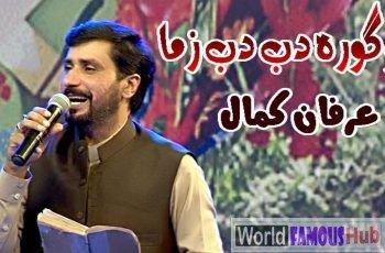 Ogora Dab Dab Zama Lyrics With English Translation