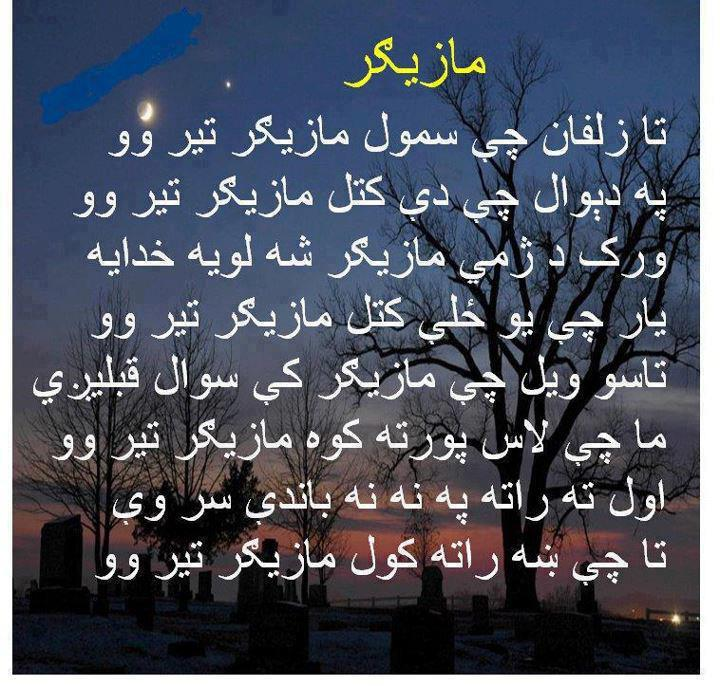 Khatir Afridi Poetry Collection